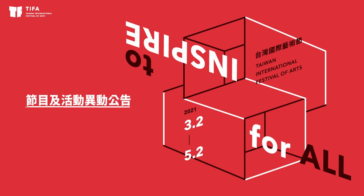 2021TIFA台灣國際藝術節:節目及活動異動公告
