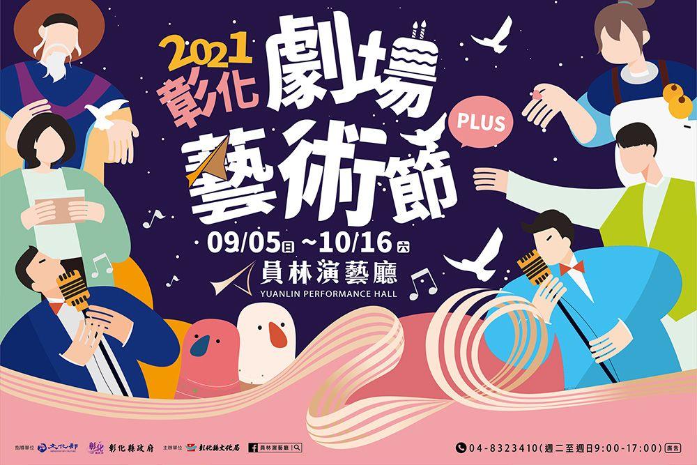 2021彰化劇場藝術節PLUS