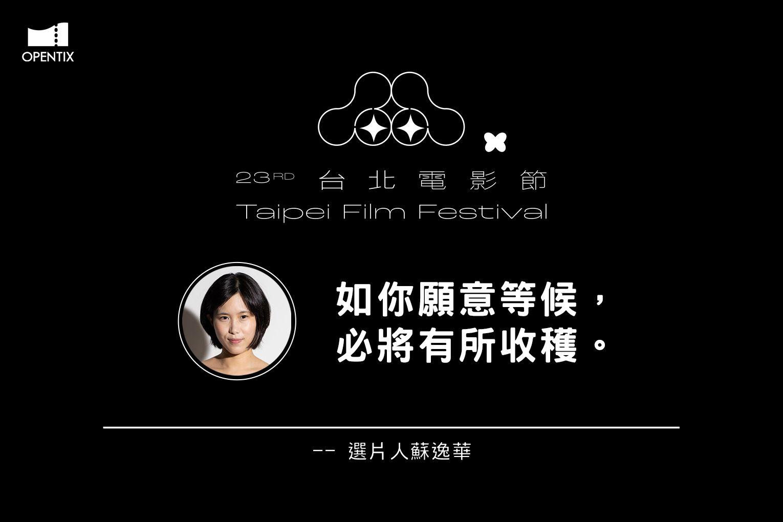 【台北電影節】如你願意等候,必將有所收穫 ─ 選片人 蘇逸華