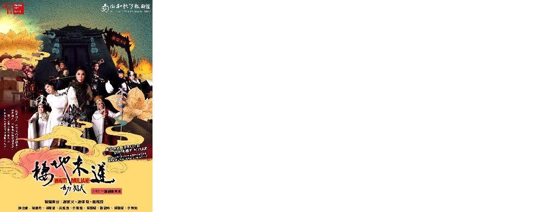 【棲地木蓮•劫獄】為尚和歌仔戲劇團年度新戲