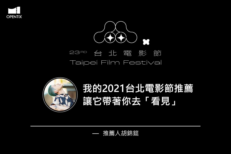 【台北電影節】我的台北電影節推薦 讓它帶著你去「看見」