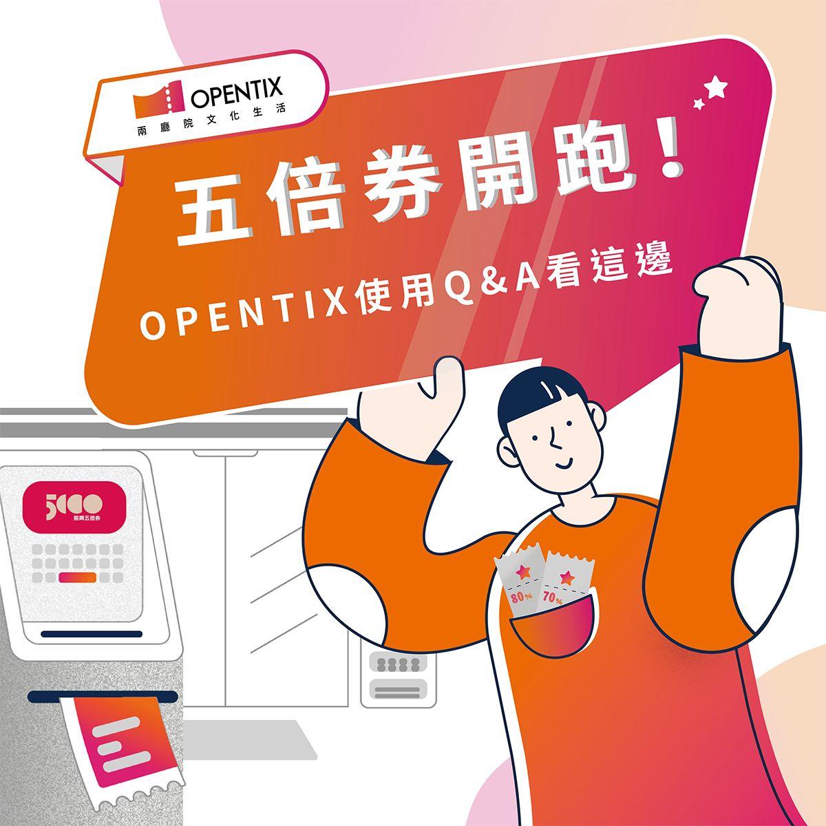 歡迎至 OPENTIX 使用振興五倍券,使用方式看這邊