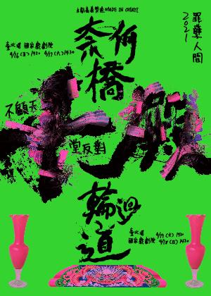 2021TIFA阮劇團《十殿》