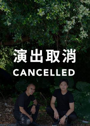 2021TIFA 臺灣TAI身體劇場✕印尼艾可舞團《Ita》、《Ari-Ari》—取消