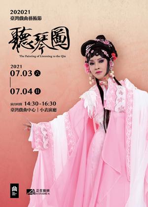 202021臺灣戲曲藝術節:正在動映有限公司《聽琴圖》