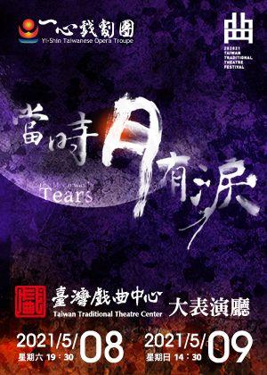 202021臺灣戲曲藝術節:一心戲劇團《當時月有淚》