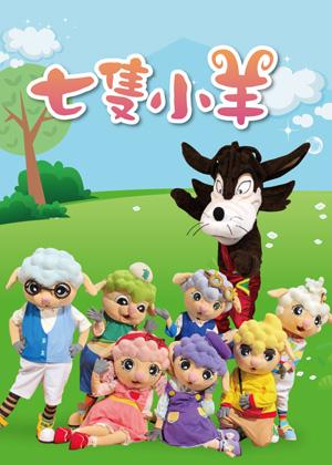 小青蛙劇團〜七隻小羊