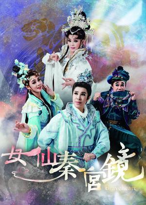 202021臺灣戲曲藝術節:明華園日字戲劇團《女仙秦宮鏡》