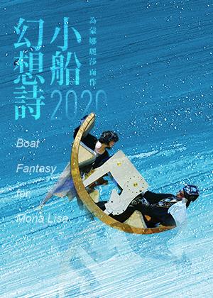 202021臺灣戲曲藝術節:二分之一Q劇場《小船幻想詩-為蒙娜麗莎而作》