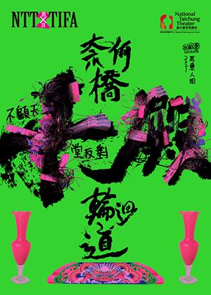 2021 NTT-TIFA 阮劇團《十殿》