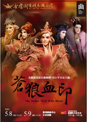 202021臺灣戲曲藝術節:金鷹閣電視木偶劇團《2021宮廷大劇-蒼狼血印》
