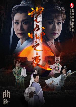 202021臺灣戲曲藝術節:薪傳歌仔戲劇團《望鄉之夜》