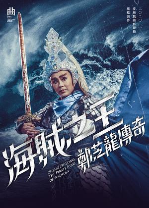 202021臺灣戲曲藝術節:明華園戲劇總團《海賊之王—鄭芝龍傳奇》