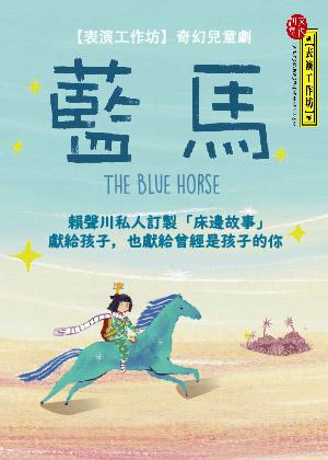 【表演工作坊】奇幻兒童劇《藍馬》