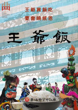 202021臺灣戲曲藝術節:真快樂掌中劇團《王爺飯》
