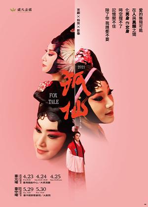2021 NTT-TIFA 國光劇團《狐仙》