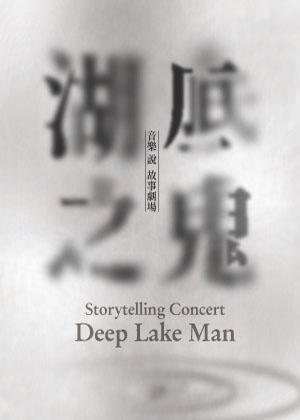 音樂說故事劇場《湖底之鬼》