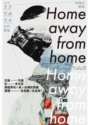 聚合舞2021年度製作 身份系列二部曲《Home away from home》紀錄式劇場