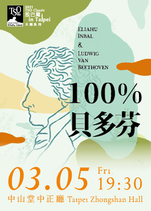 2021 TSO Classic-大師系列《100%貝多芬》