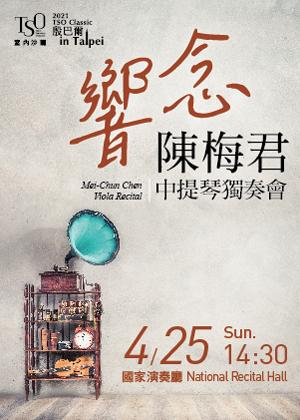 2021 TSO Classic-室內沙龍《響念─陳梅君中提琴獨奏會》