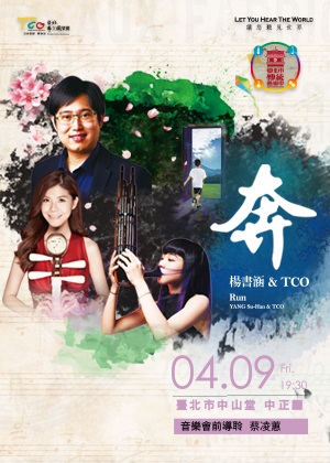 【TCO】未來之星系列:奔—楊書涵 & TCO
