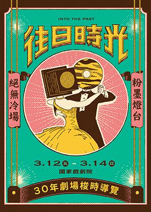 2021TIFA 往日時光──30年劇場梭時導覽