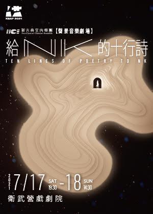 2021高雄春天藝術節 | 新古典室內樂團《聲景音樂劇場--給NK的十行詩》