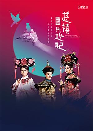 2021高雄春天藝術節│臺灣豫劇團《慈禧與珍妃》
