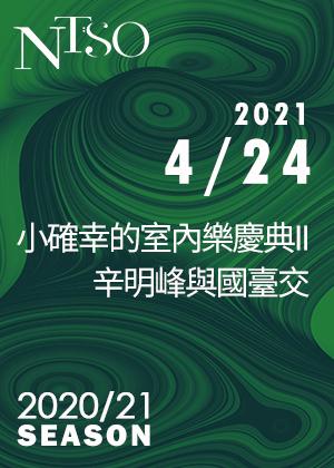NTSO 小確幸的室內樂慶典Ⅱ—辛明峰與國臺交