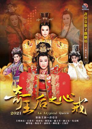 許亞芬歌子戲劇坊《奇王后之心戒》