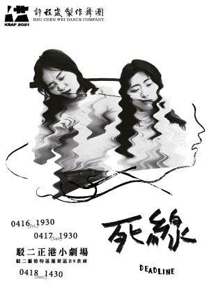 2021KSAF春藝小劇場《死線》