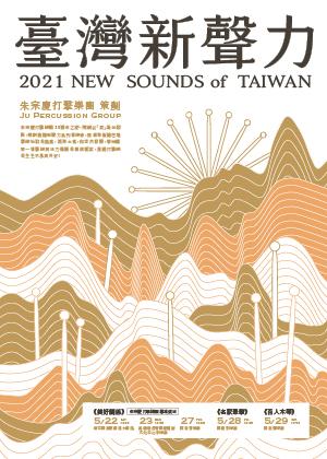 朱宗慶打擊樂團「臺灣新聲力」系列音樂會《美好關係》《名家聚擊》《百人木琴》