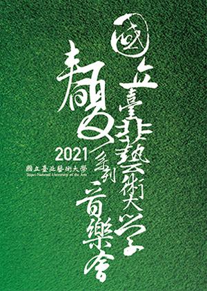 北藝大2021春夏系列《浪漫與哀愁~北藝大管絃樂團2021春夏音樂會》