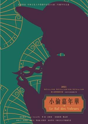 中國文化大學戲劇學系第五十六屆三年級學年公演《小偷嘉年華》【演出取消】