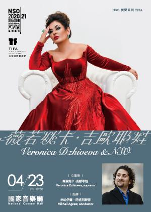 NSO美聲系列 TIFA《薇若妮卡‧吉歐耶娃與NSO》