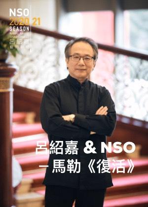 呂紹嘉&NSO - 馬勒《復活》