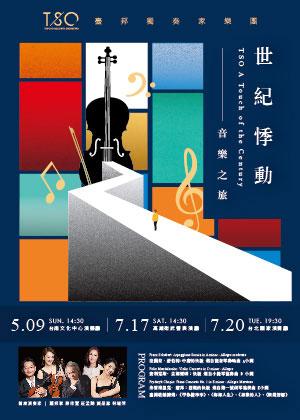世紀悸動-TSO臺邦獨奏家音樂之旅