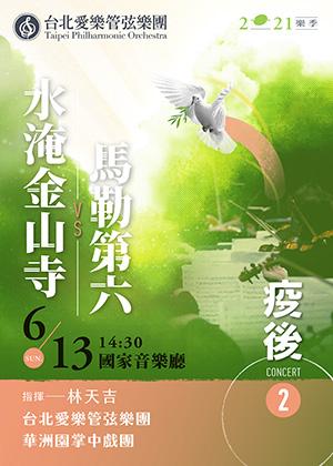 台北愛樂定期音樂會-水淹金山寺v.s 馬勒第六