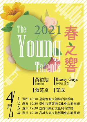 The Young Talents:春之響