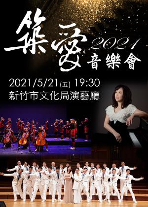 2021築愛音樂會