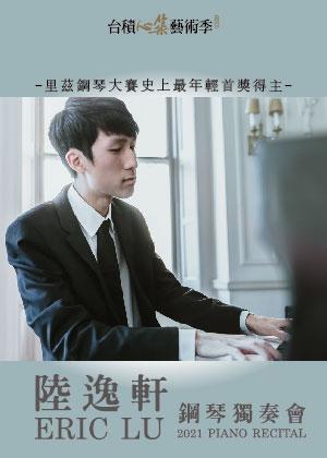 2021台積心築藝術季-里茲國際鋼琴大賽金牌-陸逸軒鋼琴獨奏會
