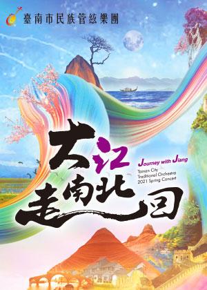 《大江南北走一回》臺南市民族管絃樂團2021春季音樂會