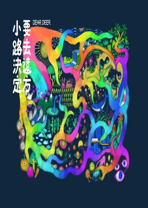 2021台江文化季《小路決定要去遠方》