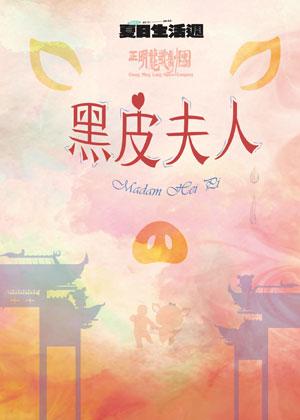 2021夏日生活週:正明龍歌劇團《黑皮夫人》