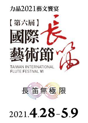 力晶2021藝文饗宴《TIFF 聽見臺灣-臺灣作曲與長笛名家》