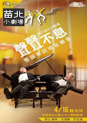 《聲聲不息》雙鋼琴說唱音樂會