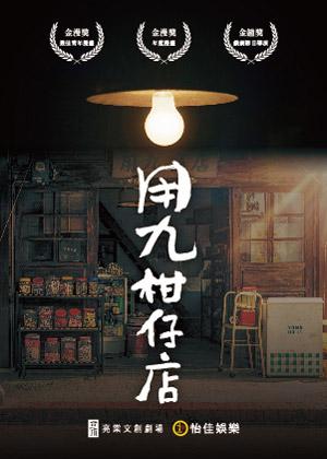 2021亮棠文創劇場《用九柑仔店》