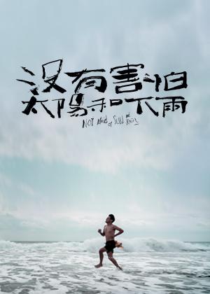 2021臺東藝術節《沒有害怕太陽和下雨》