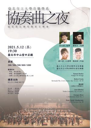 臺北市立大學音樂學系2021協奏曲之夜