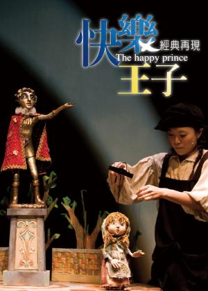 2021兒童青少年戲劇節-無獨有偶工作室劇團《快樂王子》